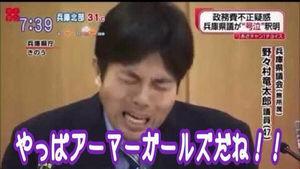 test ツイッターメディア - 大爆笑必至! 今をときめく野々村竜太郎議員のコラ画像botです! 思わず噴き出してしまったら号泣と共にRTお願いします! 「この日本…世の中を変えたぁあぁあいぃぃいいい!!」 https://t.co/EZwQzYUwwi
