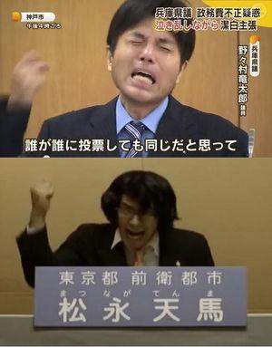 test ツイッターメディア - 大爆笑必至! 今をときめく野々村竜太郎議員のコラ画像botです! 思わず噴き出してしまったら号泣と共にRTお願いします! 「この日本…世の中を変えたぁあぁあいぃぃいいい!!」 https://t.co/swCHXnmCEJ