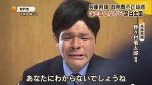 test ツイッターメディア - 大爆笑必至! 今をときめく野々村竜太郎議員のコラ画像botです! 思わず噴き出してしまったら号泣と共にRTお願いします! 「この日本…世の中を変えたぁあぁあいぃぃいいい!!」 https://t.co/8UnToMKx5M