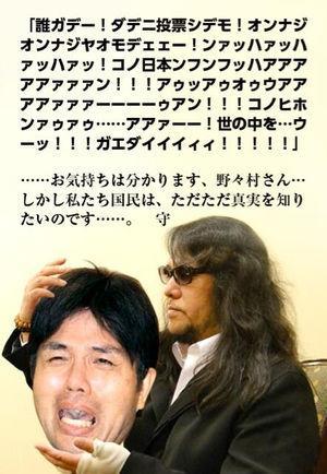 test ツイッターメディア - 大爆笑必至! 今をときめく野々村竜太郎議員のコラ画像botです! 思わず噴き出してしまったら号泣と共にRTお願いします! 「この日本…世の中を変えたぁあぁあいぃぃいいい!!」 https://t.co/lbRtzrMnjf