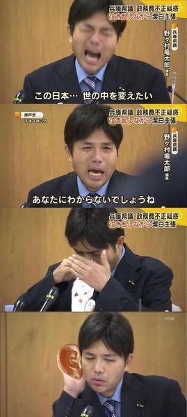 test ツイッターメディア - 大爆笑必至! 今をときめく野々村竜太郎議員のコラ画像botです! 思わず噴き出してしまったら号泣と共にRTお願いします! 「この日本…世の中を変えたぁあぁあいぃぃいいい!!」 https://t.co/f3q9UYRq2K