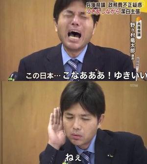 test ツイッターメディア - 大爆笑必至! 今をときめく野々村竜太郎議員のコラ画像botです! 思わず噴き出してしまったら号泣と共にRTお願いします! 「この日本…世の中を変えたぁあぁあいぃぃいいい!!」 https://t.co/R5Uj9Xa4qo