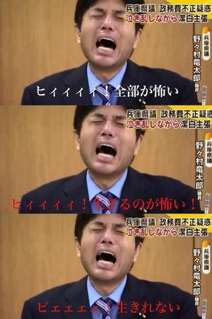 test ツイッターメディア - 大爆笑必至! 今をときめく野々村竜太郎議員のコラ画像botです! 思わず噴き出してしまったら号泣と共にRTお願いします! 「この日本…世の中を変えたぁあぁあいぃぃいいい!!」 https://t.co/MEyJubGZ9K