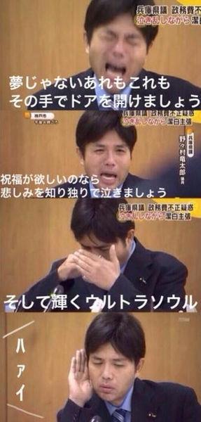 test ツイッターメディア - 大爆笑必至! 今をときめく野々村竜太郎議員のコラ画像botです! 思わず噴き出してしまったら号泣と共にRTお願いします! 「この日本…世の中を変えたぁあぁあいぃぃいいい!!」 https://t.co/OSt6mRivsx