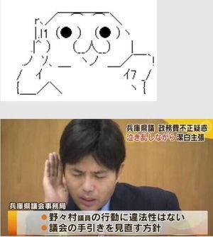 test ツイッターメディア - 大爆笑必至! 今をときめく野々村竜太郎議員のコラ画像botです! 思わず噴き出してしまったら号泣と共にRTお願いします! 「この日本…世の中を変えたぁあぁあいぃぃいいい!!」 https://t.co/Cqg1xVrwzU