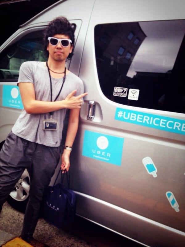 【Uber×GROM到着!】 朝から全く繋がらんかったけど、 ようやく繋がったぜい。 アイス美味しかった。 宮本のテンションが5あがった。 ※お姉さんめちゃ可愛かった。 #UBERICECREAM @Uber_Tokyo http://t.co/uHeo1aawdB