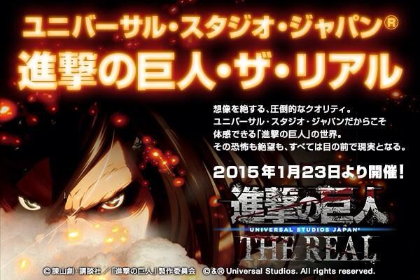 ユニバーサル・スタジオ・ジャパン『進撃の巨人・ザ・リアル』開催決定!(2013/1/23~5/10)あの恐怖も絶望も、すべて は目の前で現実となる。 詳細はHPで。usj.co.jp/universal-cool…  #shingeki pic.twitter.com/7MTqb1T25Y