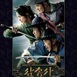 RT @allkpop: The Three Musketeers unveils poster of its male cast http://t.co/U9qqFBsJ19 http://t.co/4P79pixHth