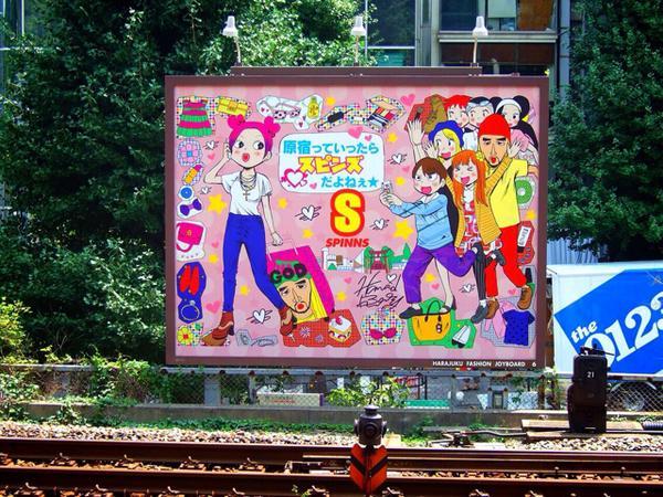 ついに!  時は来た!!! (*・∀・*)  原宿駅のスピンズの看板が、 ブリトニーの描いたイラストに!!!  みんな、記念写真とってぇ☆ http://t.co/9YaCDf94oq