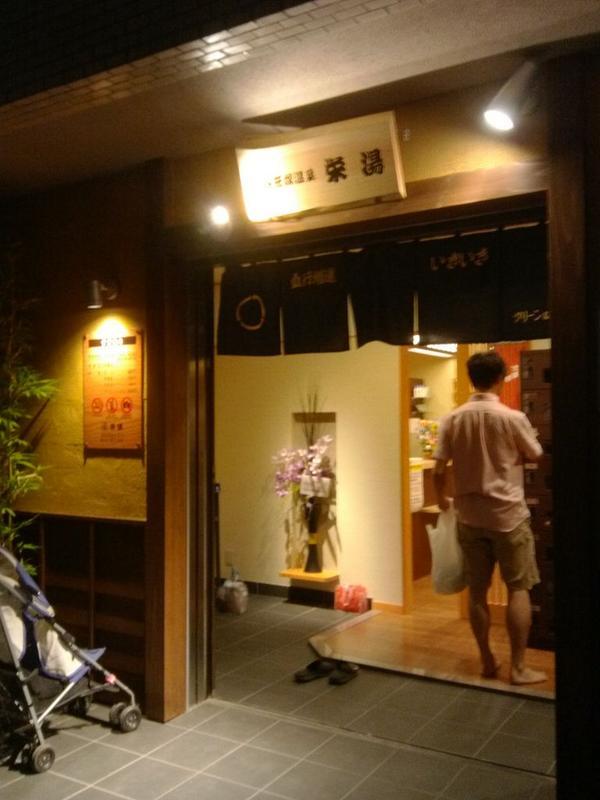 笹塚、唯一の温泉!栄湯リニューアルオープン!これから、入るよ! http://t.co/1YgEF0Eh4G
