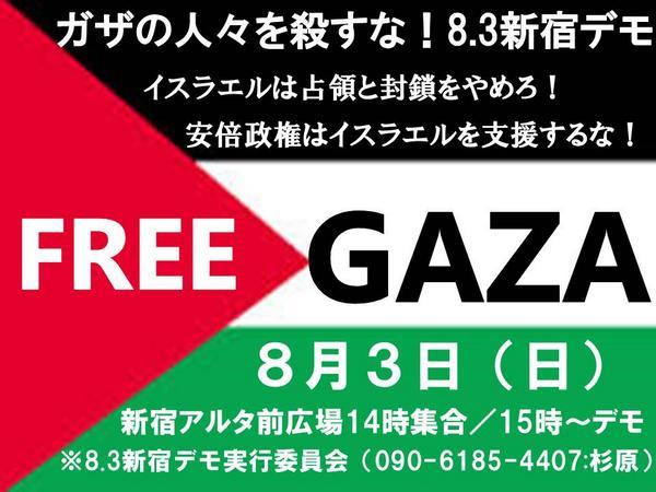 @yukawareiko 【拡散希望!#ガザ での悲劇を止めるために一人でも多く集まろう!】 《ガザの人々を殺すな! 8.3 新宿デモ》 http://t.co/bbEOjgAvte 14時新宿アルタ前広場集合 15時デモ出発 http://t.co/RPSBbSWRRo