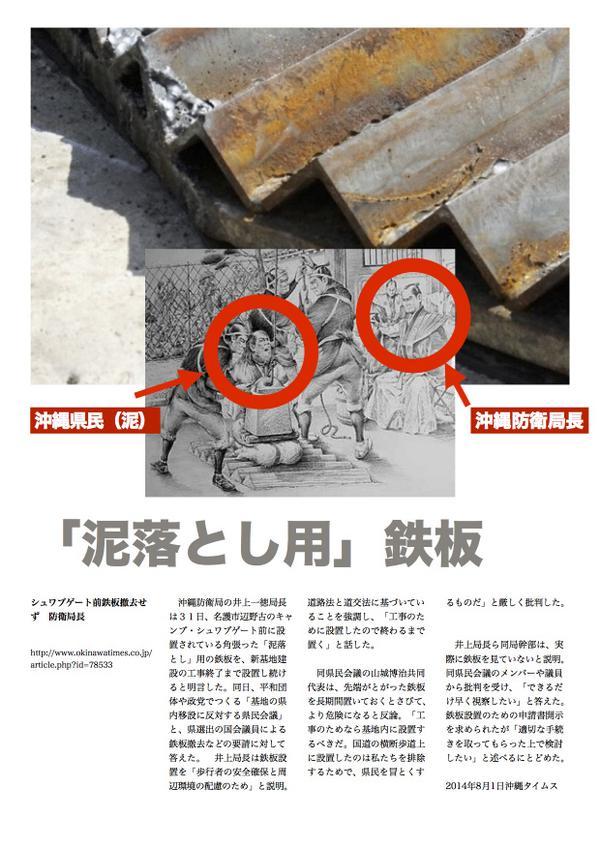 沖縄防衛局長はシュワブ前に敷いた「殺人鉄板」を、あくまでも「泥落とし用鉄板」と主張し、撤去せずと明言したらしい。怒 http://t.co/qn9xLSSYjy