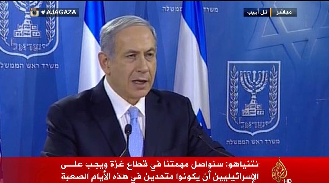 #نتنياهو: سنواصل مهمتنا في قطاع #غزة ويجب على الإسرائيليين أن يكونوا متحدين في هذه الأيام الصعبة. #غزة_تقاوم http://t.co/Z5Uys4VPBP