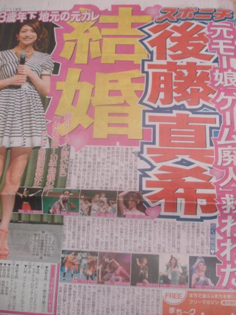 【速報】元モーニング娘でモンハン廃人の後藤真希さん(28)が結婚