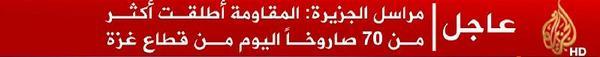 مراسل الجزيرة: المقاومة أطلقت أكثر من 70 صاروخا اليوم من قطاع #غزة. #غزة_تقاوم #غزة_تحت_القصف http://t.co/iDS9uPBDgN