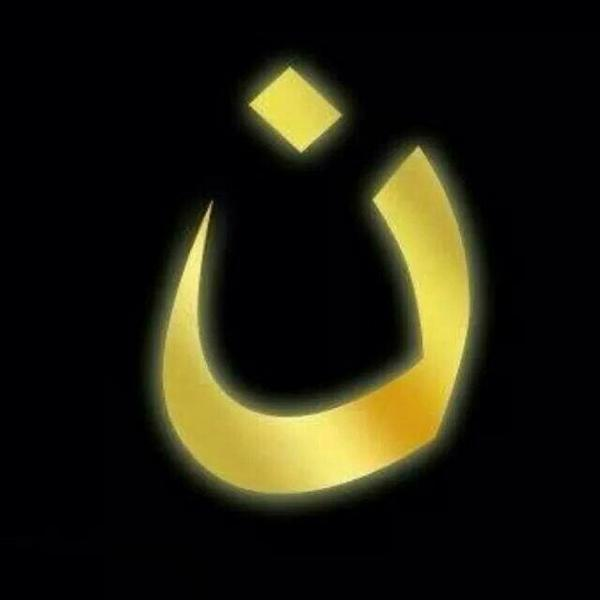 Wouldn't it be great if @Twitter adopted the sign being used to mark out Chrisitans in Mosul. We are all Nazarenes http://t.co/b2olPVWD0Q