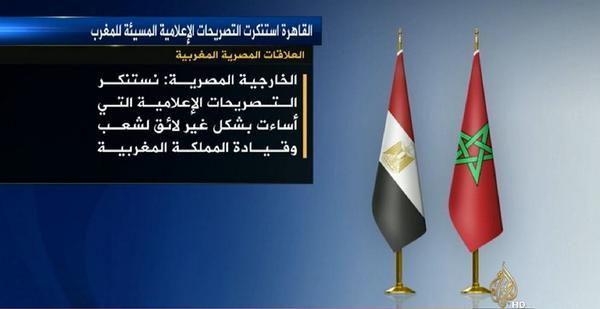 RT @EgyptianScene: وزارة الخارجية المصرية تصدر بيان اعتذار رسمي للمملكة المغربية. #المشهد_المصري http://t.co/2WQHtrwR8T