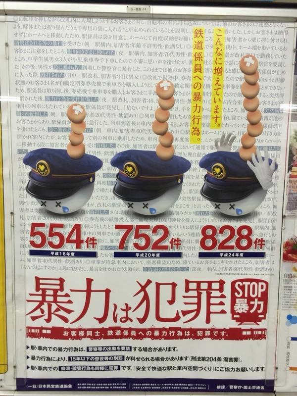 駅員さんたちが本当にかわいそう。駅や電車で暴言を吐いたり暴力を振るったりしている人たちは、人として最低だと思う。 http://t.co/eDh63J5zR1