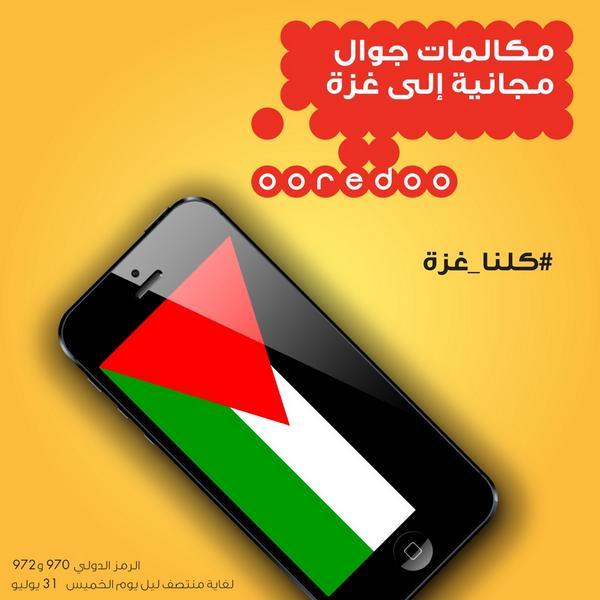 #كلنا_غزة يمكن لعملاء Ooredoo في قطر الآن إجراء مكالمات جوال مجانية إلى فلسطين بدأ من ٣م اليوم لغاية 31 يوليو 2014 http://t.co/8sD96V60hS