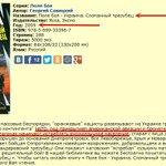 @Dbnmjr Книга издана в 2009 году. Зомбирование россиян началось задолго до майдана. http://t.co/s24yOmKQj5