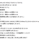 RT @kor_celebrities: 「SMTOWN LIVE WORLD TOUR Ⅳ in TOKYO」10月4日(土)・5日(日)開催決定! http://t.co/8twCOsYZgb