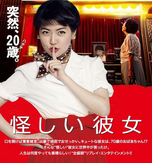 「怪しい彼女」鑑賞。映画館で爆笑したのは初めて!周りの観客もかなり笑っていたからOK(*ゝω) テーマは家族愛かな。でも全然恩着せがましくなく、最後まで本当に楽しめた。韓国映画もここまできたのだな~と感慨深い。あ、パッピンス食べたい! http://t.co/mxJAFAI9xz