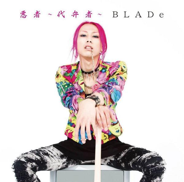 【本日発売!】BLADe ( @BLADe_BLAZY89 ) 2nd ALBUM 『悪者〜代弁者〜』13曲中9曲アレンジさせていただきました! MVからCDデザインから色々とぶっ飛んでらっしゃる。是非ともチェックしてみてください! http://t.co/cRuumP8S75