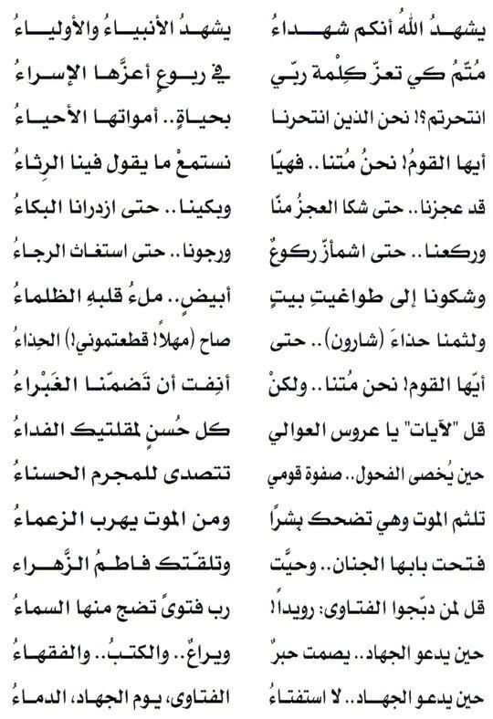 محمد الأحمري (@alahmarim): رد القصيبي على المفتي معتبرا من يفجر الصهاينة شهيدا وليس إرهابيا فتلقى الناس القصيدة بالإعجاب والتأييد وعذروا المخطئ. http://t.co/cLTiq3xl3j