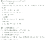 RT @kor_celebrities: 「Apink 1st Japan showcase」グッズ販売のお知らせ! http://t.co/KkjYP0bX3f http://t.co/7ZEgqsODyf