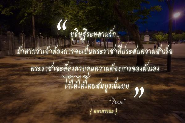 """""""การจะเป็นพระราชาที่ประสบความสำเร็จ พระราชาจะต้องควบคุมความต้องการของตัวเองไว้ให้ได้โดยสมบูรณ์แบบ"""" #ภีษมะ #มหาภารตะ http://t.co/lyDXdOkAfd"""