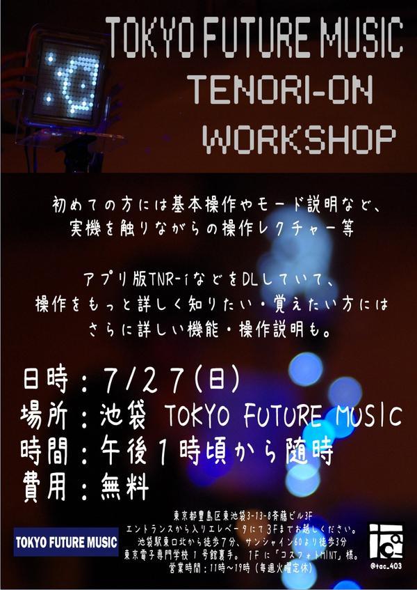 ◆告知◆ 7/27(日)に池袋TOKYO FUTURE MUSICさんにてTENORI-ONによるワークショップを開催させて頂きます。 http://t.co/JtBAO5AJ3S http://t.co/dnNVZJQmSH