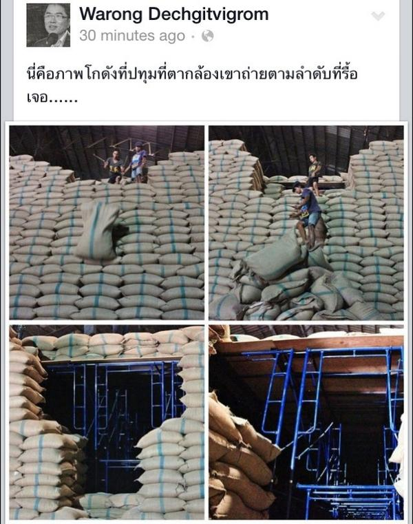 Rice scam cover-up in Pathum Thani? Scaffolding seems to have been used to hide missing rice. RT @teamkorn:  http://t.co/uEXwlz5UHx