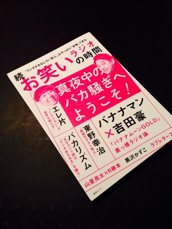 篠原美也子のANNに触れてくださってます。献本いただきました。ありがとう。 http://t.co/fu0Z7XFu8v