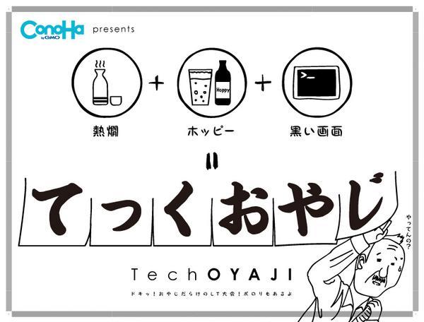 """というわけで明日(=゚ω゚)ノ RT """"@MikumoConoHa: さぁみんな!準備はOK?あさってに迫ったよ!7/26(土) 18:30からは、てっくおやじ@gmo Yours開催!ITオヤジの夏祭り!#TechOYAJI http://t.co/BcxvPt3n6D"""""""