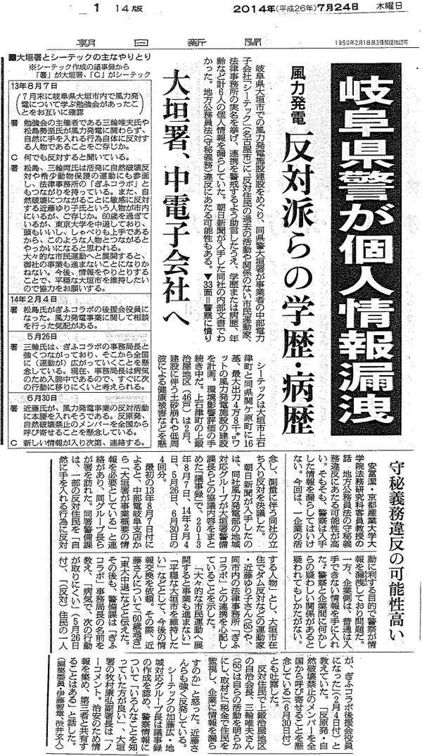 岐阜県警 風力発電反対運動関係者の個人情報を入手し電力子会社に漏えい http://t.co/Qoyty19LhH 秘密保護法が成立すれば市民を合法的に監視可能になりかねません。秘密保護法の問題がどんどん現実化している #ombuds http://t.co/ZrfhK31Jei