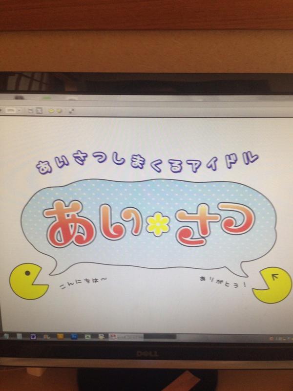 【お知らせ】 5月のあるある甲子園参加から 「東京都民ゆめみんwithしおんちゃん(仮)」というユニット名で活動してきましたが 7月26日(土)のあるある甲子園2回戦から 「あいさつ」 というユニット名に変更します。 http://t.co/GZihLlLUbc