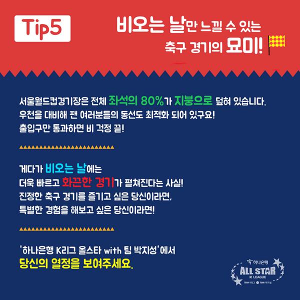 [0725] #K리그올스타전 Tip 5. 비오는 날만 느낄 수 있는 축구 경기의 묘미! http://t.co/vZta2caM2W