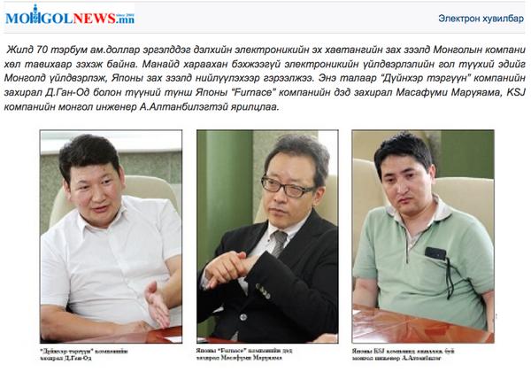 Японы Furnace компанийн дэд захирал Масафүми Марүяама Монголд ирж ODEL PCboard үйлдвэр байгуулахад хамтрахаар боллоо http://t.co/njlFNXsvG8