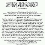 RT @josephwillits: #ISIS orders women & girls to undergo #FGM in #Mosul http://t.co/QDlqbTnGD9 Has this order been verified? #Iraq http://t.co/GnA4kKgjXf