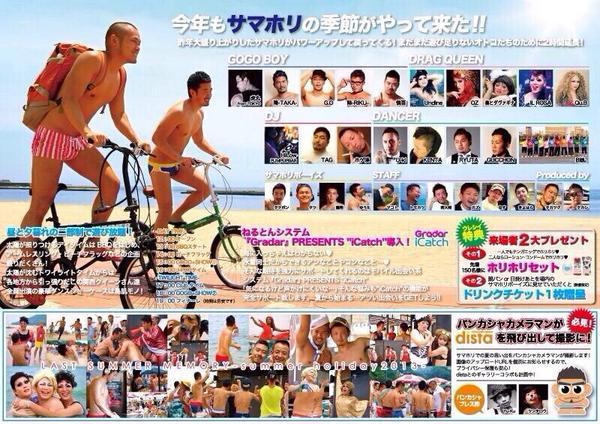隆-TAKA- (@TAKA_SAB): 今週の日曜日7/27はですね〜須磨でサマホリですよ〜❗️❗️昼間はビーチで遊んで夕方からはクラブタイムですよ〜☀️
