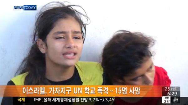 학살이네 RT @mbcnews: [이스라엘, 가자지구 UN 학교 폭격…최소 15명 사망] 가자지구 폭격 18일째 UN학교 폭격. UN직원 포함 최소 15명 숨져. http://t.co/my2d2odnCs http://t.co/bKzlGvNEz6