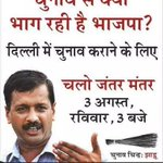 Lets go to Jantar Mantar on 3rd August - 3PM (Sunday) to demand elections in Delhi. RT. http://t.co/VLM2aESggp