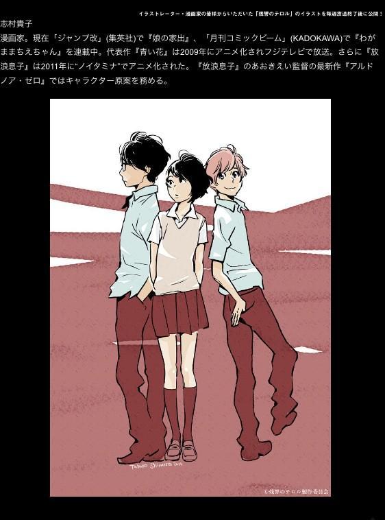 【残響のテロル応援イラスト】第一回は小玉ユキさん、第二回は志村貴子さんにご担当頂きました!毎週放送後にUPしますので引き