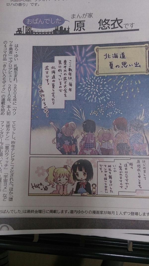 俺氏。北海道新聞夕刊号(2014/7/25)にてきんいろモザイク作者の寄稿を見つけてコーヒー噴きそうになる。#kinmosa #Hokkaido #北海道 http://t.co/goqsjfgnUj