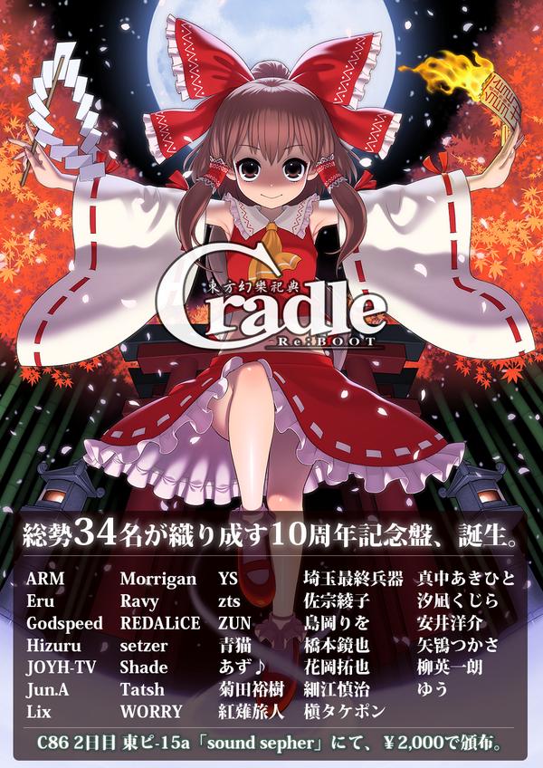 C86新譜「Cradle Re:BOOT - 東方幻樂祀典」総勢34名による55曲、4枚組ボックス仕様。ブックレットには旧譜のイラストを29点掲載。2,000円。http://t.co/wYAvjw0zz2 #CradleReBOOT http://t.co/X1sj0oMXHQ