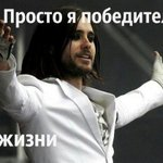 RT @marsLord_: я резал дыню и порезался #MTVHottest 30 Seconds to Mars http://t.co/Peup7nZsvT