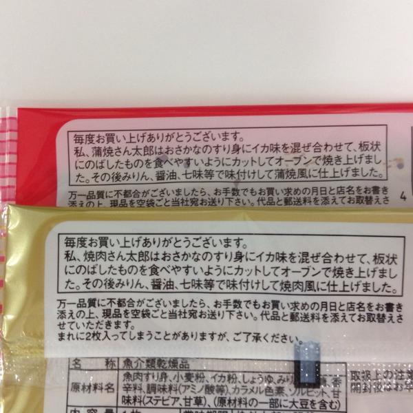 蒲焼さん太郎と焼肉さん太郎て味同じじゃね、と思ってパッケージを見比べるとなんかすごい秘密を知ってしまった感に襲われる http://t.co/2BhyGclO6S