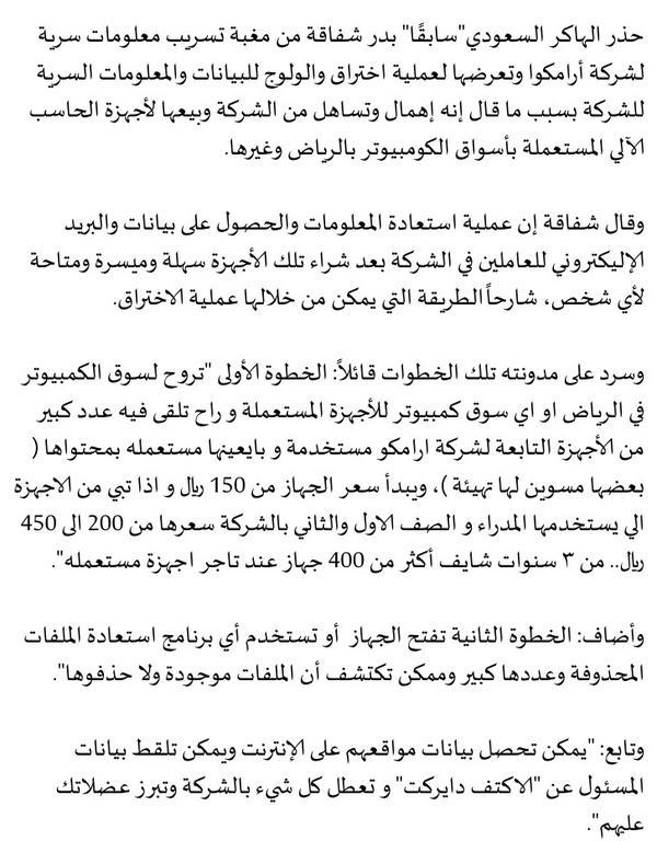 أخبار الصحف السعودية (@SaudiNewspapers): هاكر : إهمال بعض الشركات أجهزتها المستعملة بالبيع طريق لاختراق الشركة.
