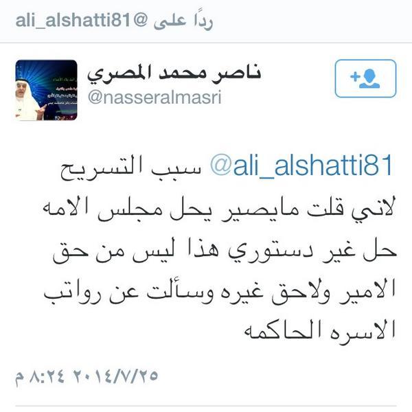 إنسحبت جناسي وفجأة  إكتشفنا أن ناصر المصري كان نقيب بالشرطة وتم تسريحه قبل الغزو  وهذا السبب http://t.co/OOUQa2U1vu