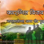 #KargilVijayDiwas; a day to salute martyrs who sacrificed their lives, soldiers who fought bravely to shield India http://t.co/Zzk0IPG7CS